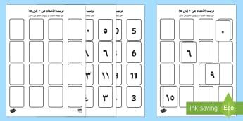 ورقة نشاط ترتيب الأعداد من 0 إلى 15 - ترتيب الأعداد، العد، الأعداد، رياضيات، حساب، ورقة عمل