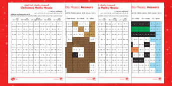 Christmas Maths Mosaic Activity Sheets - New Zealand Christmas, addition, subtraction, mathematics, relieving, independent activity, christma