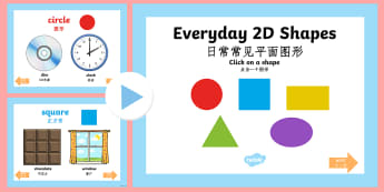 Everyday 2D Shapes PowerPoint English/Mandarin Chinese - Every Day 2D Shapes PowerPoint - early years, shape, maths, 2D shape, circle, square, rectangle, ova