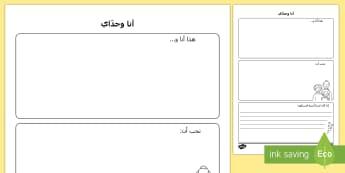 ورقة نشاط أنا وجدّاي  المرحلة الأساسية الأولى Arabic - الجد والجدة، علاقات، أسرة، نشاط، كتابة وتعبير