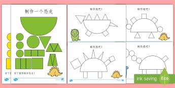 用平面图形制作一个恐龙 - 平面图形,三角形,圆形,长方形,正方形,恐龙