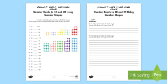 Number Bonds to 10 and 20 Using Number Shapes Activity Sheet Arabic/English - Numbers With Number Shapes 0-20 Display - numbers, number shapes, 0-20, display,numbes,nubers,shpes,