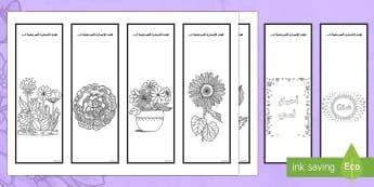 تلوين إشارات مرجعية للكتب بمناسة عيد الأم - عيد الأم، أمي، عربي، ورقة عمل، رسلم، تلوين، يقظة عقلية