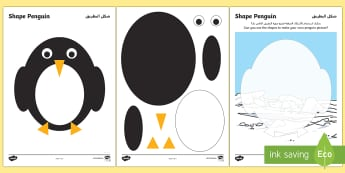 Shape Penguin Activity Sheets Activity Sheet Arabic/English - EYFS, KS1, penguin, Lost and Found, Oliver Jeffers, polar regions, South Pole, Antarctic, Penguin Sm