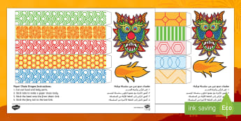 Chinese New Year Paper Chain Craft Dragon Arabic/English - chinese new year, paperchain, paperchains, u=chinese new year, new yeAT, NEW YAR, new yeart, chinese