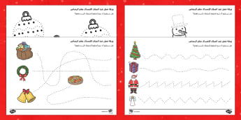 أوراق عمل عيد الميلاد الإمساك بقلم الرصاص - عيد الميلاد، قلم الرصاص، الكتابة، الرسم، رسم، كتابة،ع