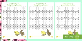 Spring Themed Missing Numbers Number Square Arabic/English  - spring, 100 square, number square, missing numbers, differentiated missing numbers square, EAL,Arabi