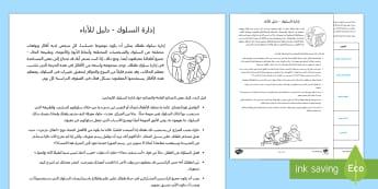 نظرة عامة عن إدارة السلوك   دليل للأباء  - السلوك، إدارة السلوك، تربية، الأباء، التصرف، إدارة ال