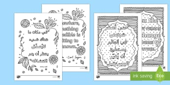 Classroom Inspiration Quotes Mindfulness Colouring Sheets Arabic/English - Classroom Inspiration Quotes Mindfulness Colouring Sheets - classroom, inspiration, quotes, mindfuln