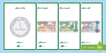 ملصقات أي4 لفئات النقود في الإمارات  - الإمارات، النقود، العملة، فئات النقود، الدرهم الإمارا