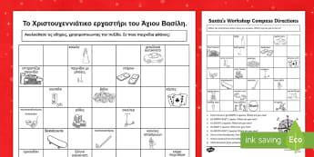 Christmas Compass Activity Sheet English/Greek - Christmas, Nativity, Jesus, xmas, Xmas, Father Christmas, Santa, christmas maths, compass directions