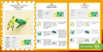 Zigzag Snake Craft Instructions English/Mandarin Chinese - Zigzag Snake Craft Instructions - snakes, guide, zigzag, instructions, craft, EAL