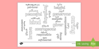 Kind Words Mindfulness Colouring Page Arabic/English - mindfulness, kind, kindness, colouring, colour, wet play, calm, EAL, Arabic.,Arabic-translation