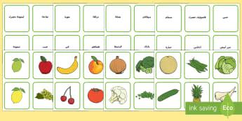 لعبة مطابقة الكلمات مع الخضار والفاكهة  - فاكهة، خضار، لعبة، مفردات، مطابقة، طعام، ,Arabic