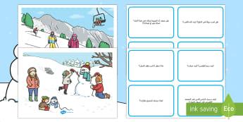 مجموعة بطاقات أسئلة حول مشاهد شتوية - الشتاء، قراءة، بطاقات، أسئلة، عربي، فصل الشتاء، أنشطة,