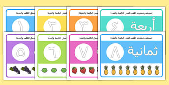 Arabic Number Formation Playdough Mats, overwriting