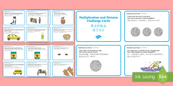 Multiplication and Division Challenge Cards English/Mandarin Chinese - Multiplication and Division Challenge Cards - times table, divide, mulitplication, multipication, ch
