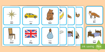 Rhyming Cards Arabic/English - phase 1, phonics, words, letters and sounds, nursery Rhymes, snap, matching, memory, EAL, Arabic.,Ar