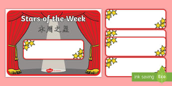 Star of the Week Stage A3 Poster English/Mandarin Chinese - star of the week, A3 poster, poster, star of the week poster, classroom display, behaviour managemen