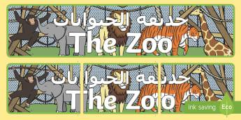 Zoo Role Play Display Banner Arabic/English - Zoo Role Play, zoo, at the zoo, zoo resources, banner, zoo animals, animals, zoo ticket, the zoo, li