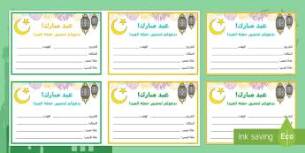 دعوة لحضور حفلة العيد - بطاقات دعوة، العيد، عيد الفطر،عيد الأضحى، عربي، Arabic,Arab