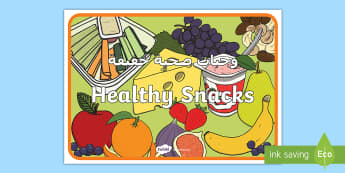 Healthy Snacks Display Poster Arabic/English - Healthy Snacks Display Poster - Healthy snack Sign, Classroom Area Signs, KS1, health, healthy eatin