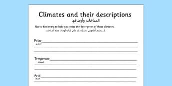Climates Description Writing Worksheet Arabic Translation - arabic, climates, description, writing, worksheet