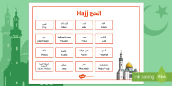 Hajj Word Mat - Arabic/English  - RE, Islam, Mecca, pilgrimage, Muslim, Hajj, KS2, vocabulary,EAL,Arabic-translation