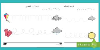نشاط التمرين على الكتابة بموضوع الطقس - المهارات الحركية، ورقة عمل، طقس، ملابس، سيطرة على التح