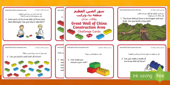 The Great Wall of China Construction Area Challenge Cards Arabic Translation - Arabic/English  - great wall of china, china, chinese new year, construction, build, bricks, challenge, festivals EAL