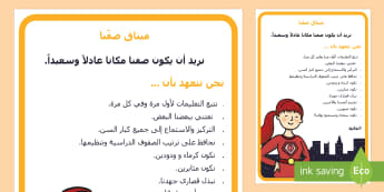 ملصق عرض قابل للتحرير- ميثاق الصف الخارق Arabic - Arabic / - قابل للتعديل، صف، ميثاق، خارق، تحت عنوان، عرض، ملصق، ا