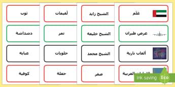 بطاقات كلمات اليوم الوطني  - الإملارات، اليوم الوطني، احتفال، مناسبات، صقر، علم,