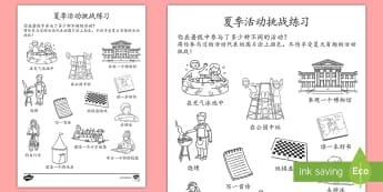 暑假活动练习 - 暑假,夏天,假期,活动,练习,涂色, worksheet