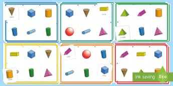 立体图形宾果游戏 - 立体图形,棱锥,正方体,长方体,五棱柱,六棱柱,宾果游戏