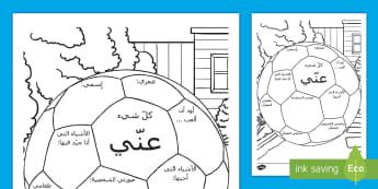ورقة نشاط، كرة القدم: كلّ شيء عني Arabic - الانتقال إلى المدرسة، لاعب كرة القدم، كلّ شئ عني ، أنفس