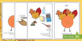 كيف تصنع طائر من أوراق الخريف  - الخريف، فنون، تربية فنة، فنون جميلة، عربي، خريف، حرف،