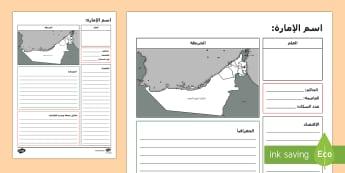 ورقة دراسات اجتماعية - الإمارات  - UAE Non-native Social Studies, emirates, uae geography, Arabic
