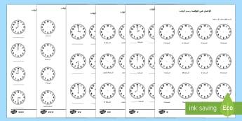 أوراق عمل نشاط متمايز للإخبار عن الوقت  - الزمن، الوقت، الأوقات، الساعة، الإخبار عن الوقت، قراء