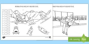 根据数字对应给冬奥会图片涂色练习 - 冬奥会,奥运会,涂色练习,滑雪,滑冰