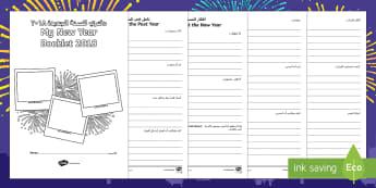 كتيب نشاط في موضوع السنة الجديدة - ألسنة الجديدة، العام الجديد، رأس السنة،قرارات، ورقة ن