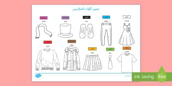 ورقة نشاط  - تمييز الوان الملابس  - ورقة نشاط، المرحلة الأساسية ، ملابس، التلوين,