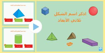 بوربوينت أسئلة اذكر اسم الشكل ثلاثي الأبعاد - رياضيات، أشكال ، ثلاثي أبعاد، هندسة، عربي، شكل، مجسمات