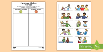 Classroom Choices Cutting Skills Activity Sheet English/Hindi - Back to School, good choices, poor choices, cutting, first day of school, fine motor, worksheet, act