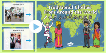 Clothes from Around the World Video PowerPoint English/Mandarin Chinese - Clothes from Around the World Video Powerpoint - clothes, cultures, clothes around the world, clothe