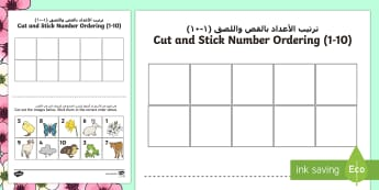 Spring Themed Cut and Stick Number Ordering Sheets 1-10 Arabic/English - Spring Themed Cut and Stick Number Ordering Sheets 1-10 - number, sping, sprng, seriation,Arabic-tra