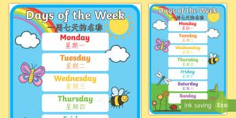 Days of the Week Display Poster English/Mandarin Chinese - Days of the Week Display Poster - posters, displays, weeks, day, days of the wek, days pf the week,
