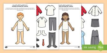Getting Dressed for School Paper Dolls Activity Arabic/English - EYFS, Early Years, Reception, Back to School, transition, new school year, first week back at school
