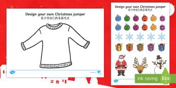 Christmas Jumper Design Cut and Stick Activity Sheet English/Mandarin Chinese - christmas, xmas resources, worksheet, EAL