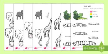 مجموعة أوراق نشاط التلوين حسب الحجم - ألقياسات، تلوين، اليرقات، الفيلة، الزرافات، أوراق عمل