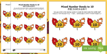 Autumn Leaf Mixed Number Bonds to 10 Activity Sheet English/Mandarin Chinese - autumn, leaves, number bonds, addition pairs, adding to 10, numeracy, maths, year 1, y1,, worksheet,